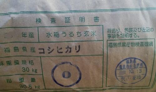 会津 コシヒカリ 1等米