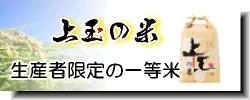 福島米 上玉の米