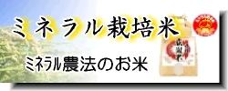 福島米 ミネラル栽培米